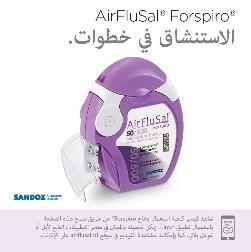 AirFlusal Arabisch